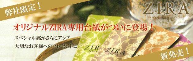ZIRA オリジナル専用台紙新発売!