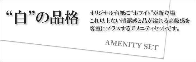 白の品格 白のオリジナル台紙新登場!