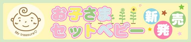 お子さま セットベビー新発売!