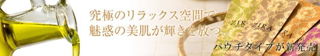 ZIRA パウチシリーズ新発売